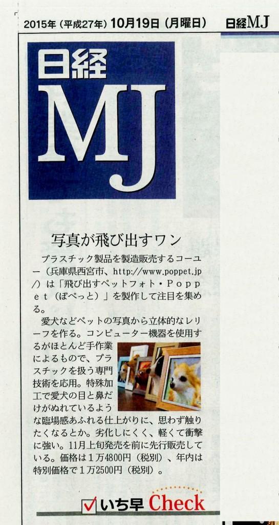 151021_日経MJ