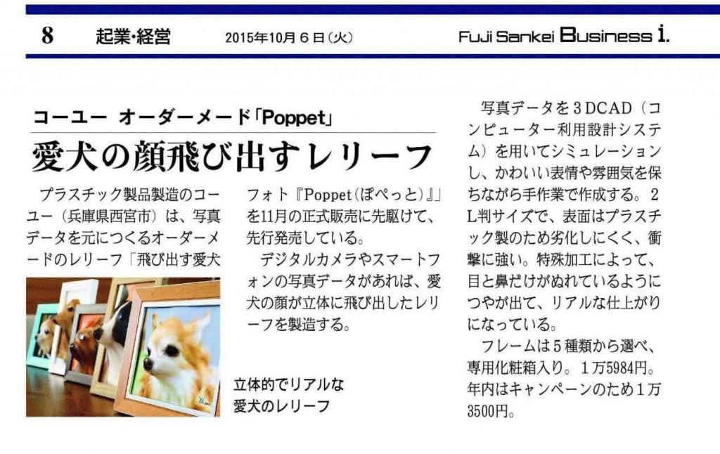 151106_日刊経済紙フジサンケイビジネスアイ